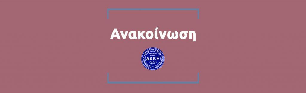 Dake-blog
